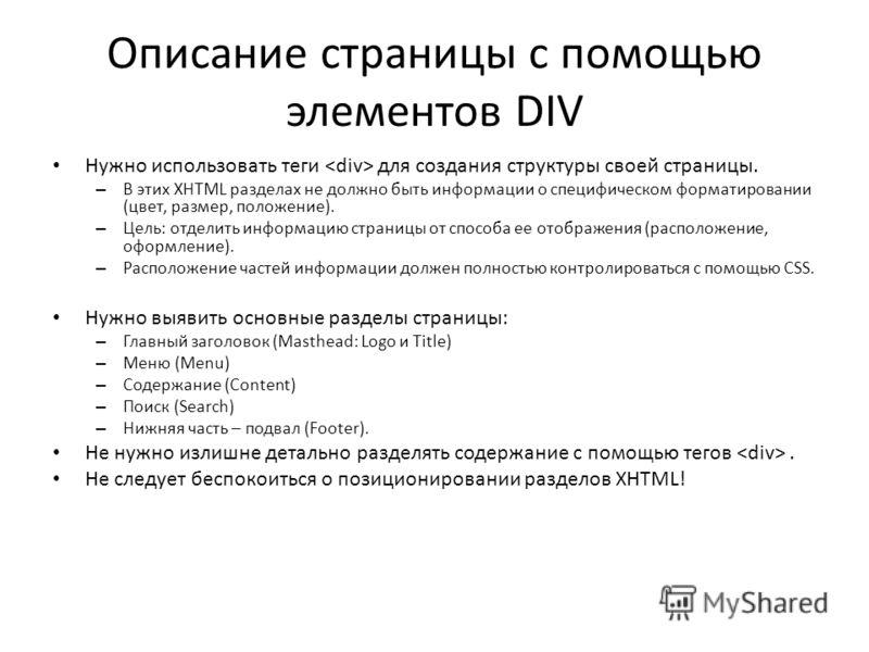 Описание страницы с помощью элементов DIV Нужно использовать теги для создания структуры своей страницы. – В этих XHTML разделах не должно быть информации о специфическом форматировании (цвет, размер, положение). – Цель: отделить информацию страницы