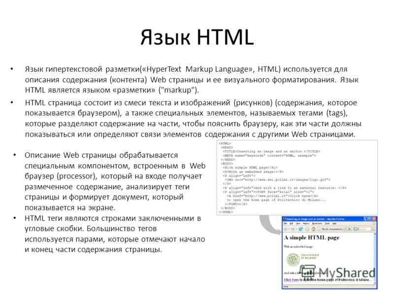 Язык HTML Язык гипертекстовой разметки(«HyperText Markup Language», HTML) используется для описания содержания (контента) Web страницы и ее визуального форматирования. Язык HTML является языком «разметки» (