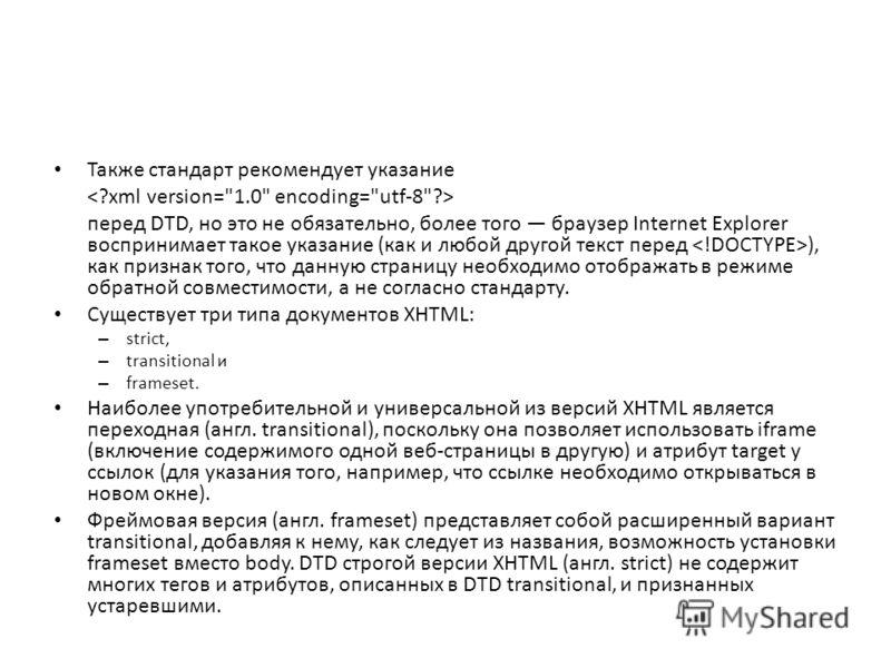 Также стандарт рекомендует указание перед DTD, но это не обязательно, более того браузер Internet Explorer воспринимает такое указание (как и любой другой текст перед ), как признак того, что данную страницу необходимо отображать в режиме обратной со