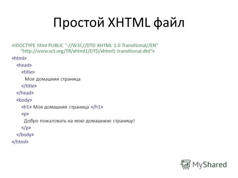 Простой XHTML файл Моя домашняя страница Моя домашняя страница Добро пожаловать на мою домашнюю страницу!