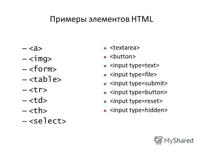Примеры элементов HTML –