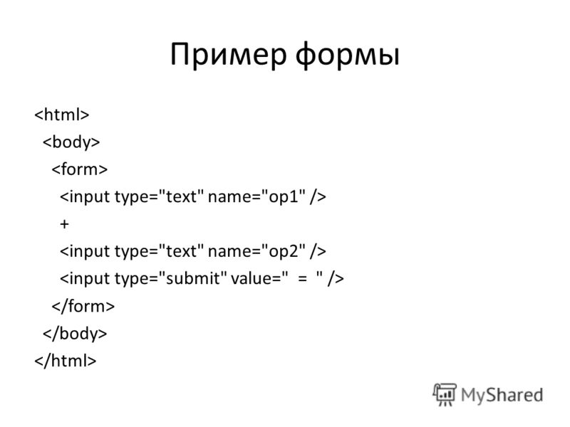 Пример формы +