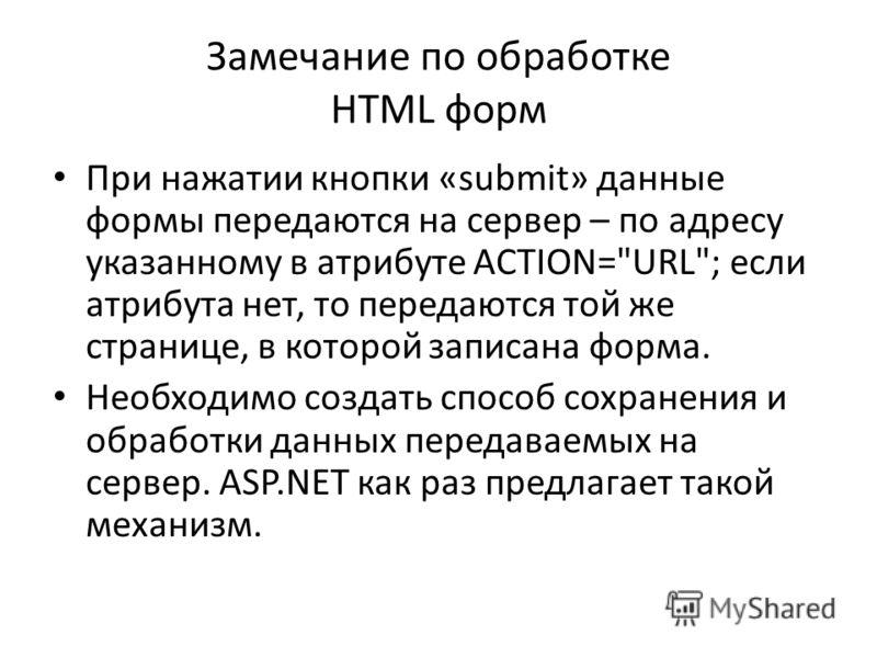 Замечание по обработке HTML форм При нажатии кнопки «submit» данные формы передаются на сервер – по адресу указанному в атрибуте ACTION=