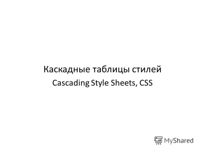 Каскадные таблицы стилей Cascading Style Sheets, CSS