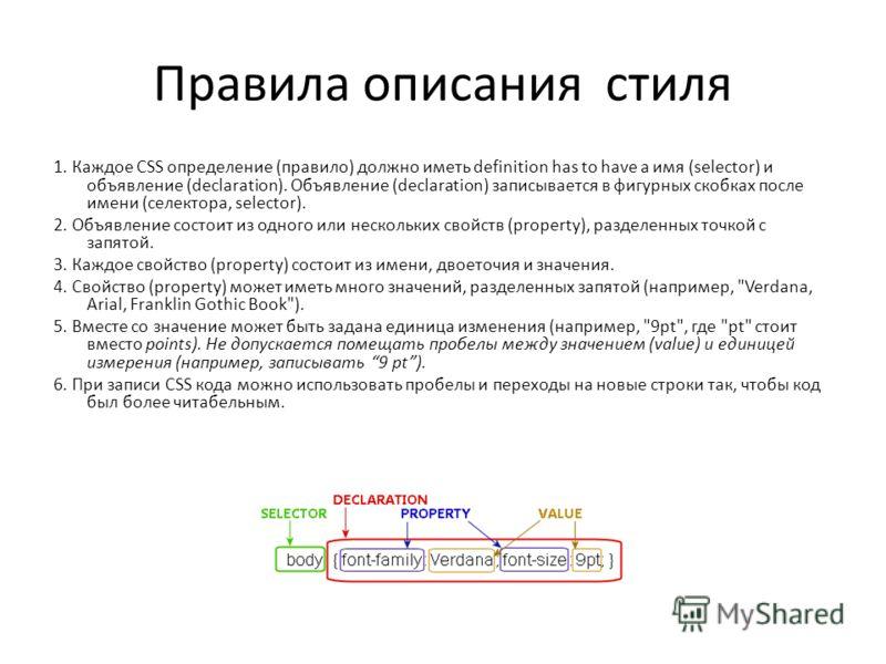 Правила описания стиля 1. Каждое CSS определение (правило) должно иметь definition has to have a имя (selector) и объявление (declaration). Объявление (declaration) записывается в фигурных скобках после имени (селектора, selector). 2. Объявление сост