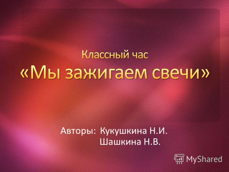 Авторы: Кукушкина Н.И. Шашкина Н.В.
