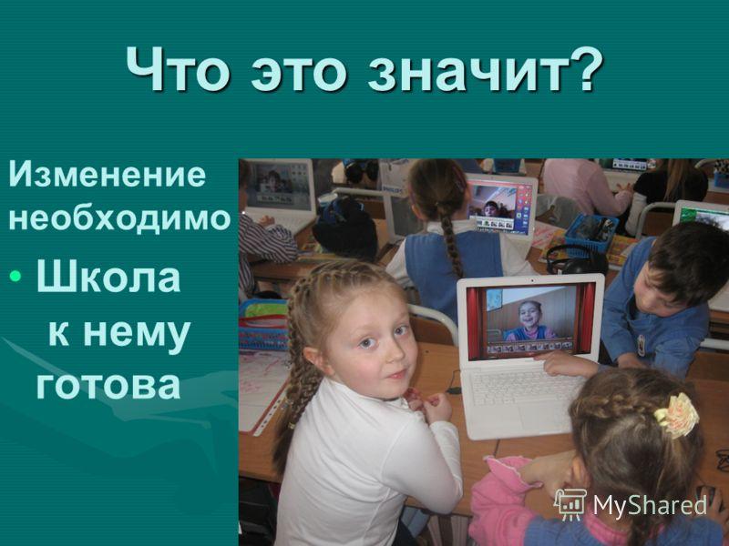 Что это значит? Изменение необходимо Школа к нему готова