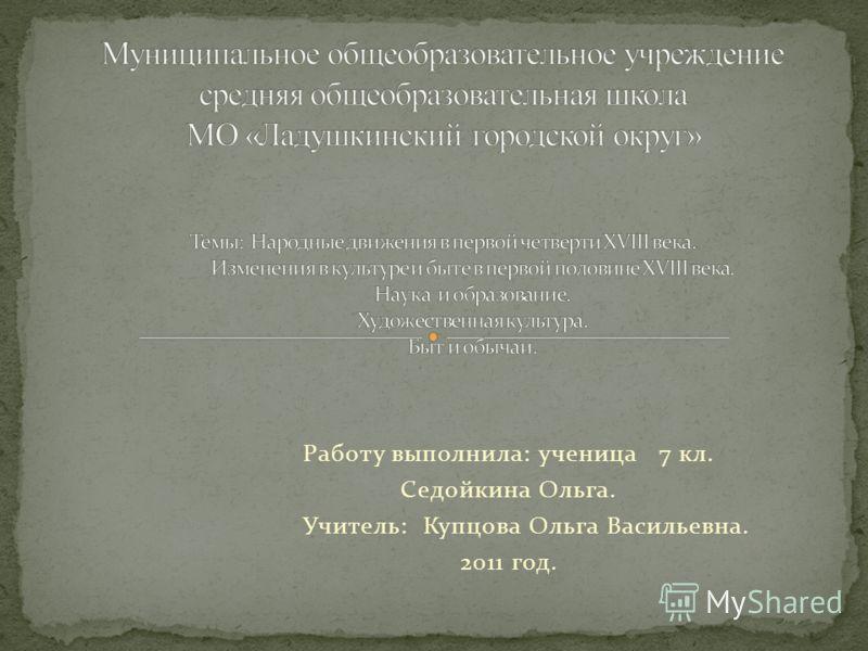 Работу выполнила: ученица 7 кл. Седойкина Ольга. Учитель: Купцова Ольга Васильевна. 2011 год.
