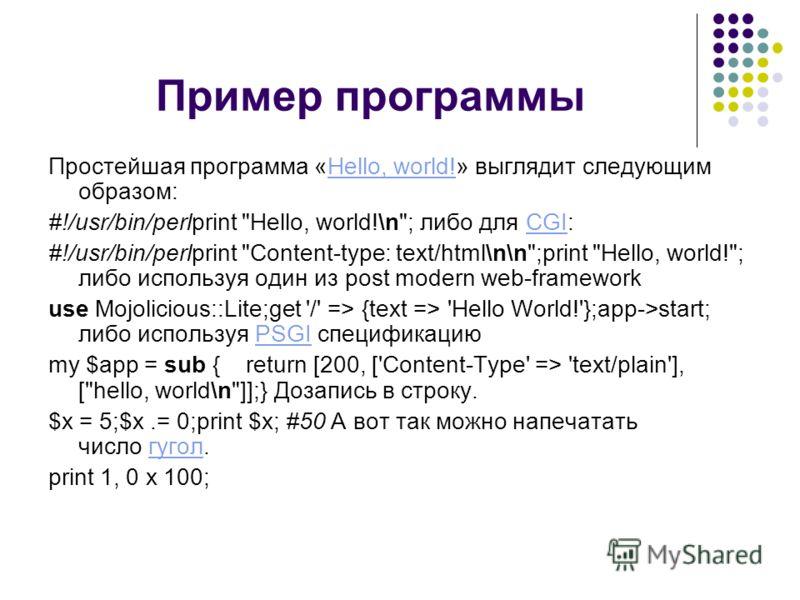 Пример программы Простейшая программа «Hello, world!» выглядит следующим образом:Hello, world! #!/usr/bin/perlprint