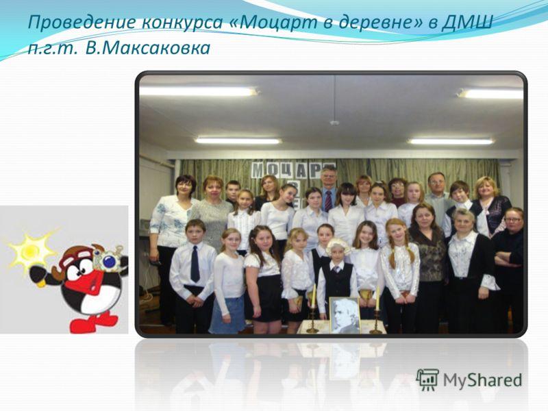 Проведение конкурса «Моцарт в деревне» в ДМШ п.г.т. В.Максаковка