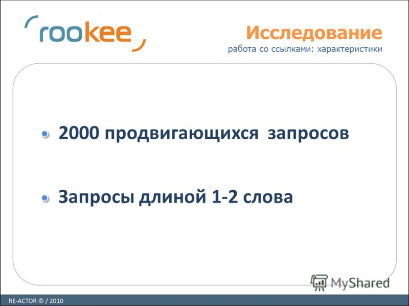 Исследование работа со ссылками: характеристики 2000 продвигающихся запросов Запросы длиной 1-2 слова