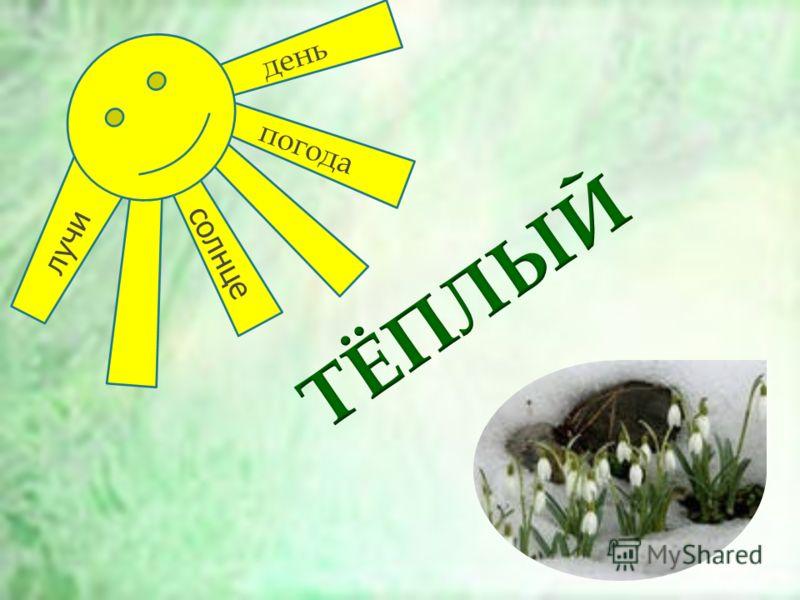 Связь в русском языке имени существительного и имени прилагательного называется согласованием. Можно сказать, что прилагательные живут в согласии с су