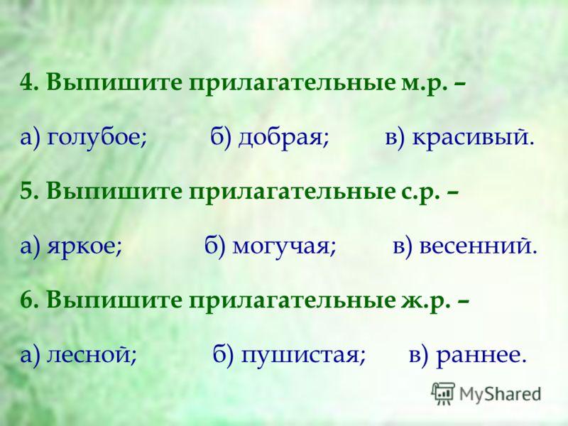 1. Имена прилагательные – это а) слова, которые обозначают предметы; б) слова, которые обозначают признаки предметов; в) слова, которые обозначают действия предметов. 2. Имена прилагательные а) бывают мужского, женского и среднего рода; б) изменяются