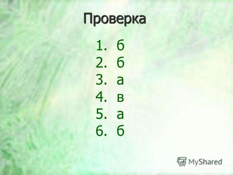 4. Выпишите прилагательные м.р. – а) голубое; б) добрая; в) красивый. 5. Выпишите прилагательные с.р. – а) яркое; б) могучая; в) весенний. 6. Выпишите