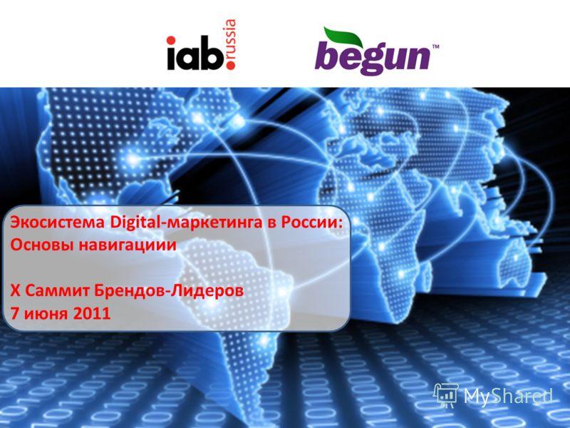 Экосистема Digital-маркетинга в России: Основы навигациии X Саммит Брендов-Лидеров 7 июня 2011