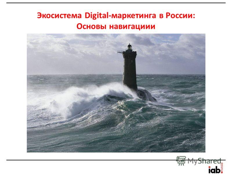 Экосистема Digital-маркетинга в России: Основы навигациии