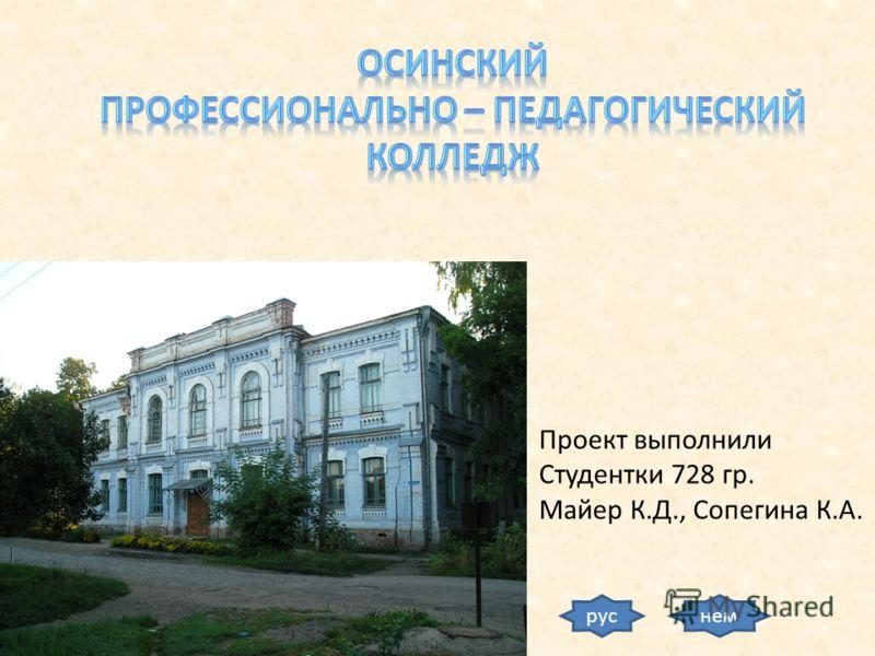 Проект выполнили Студентки 728 гр. Майер К.Д., Сопегина К.А. руснем