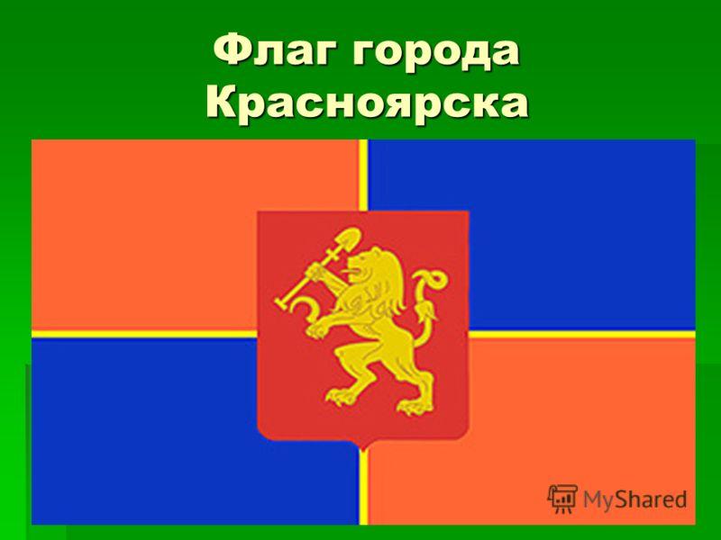 Флаг города Красноярска