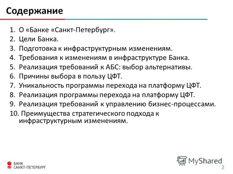 Содержание 2 1.О «Банке «Санкт-Петербург». 2.Цели Банка. 3.Подготовка к инфраструктурным изменениям. 4.Требования к изменениям в инфраструктуре Банка. 5.Реализация требований к АБС: выбор альтернативы. 6.Причины выбора в пользу ЦФТ. 7.Уникальность пр