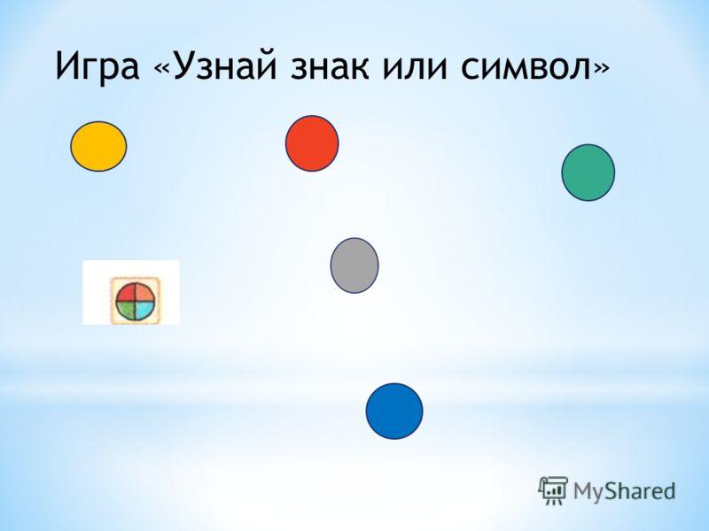 Игра «Узнай знак или символ»