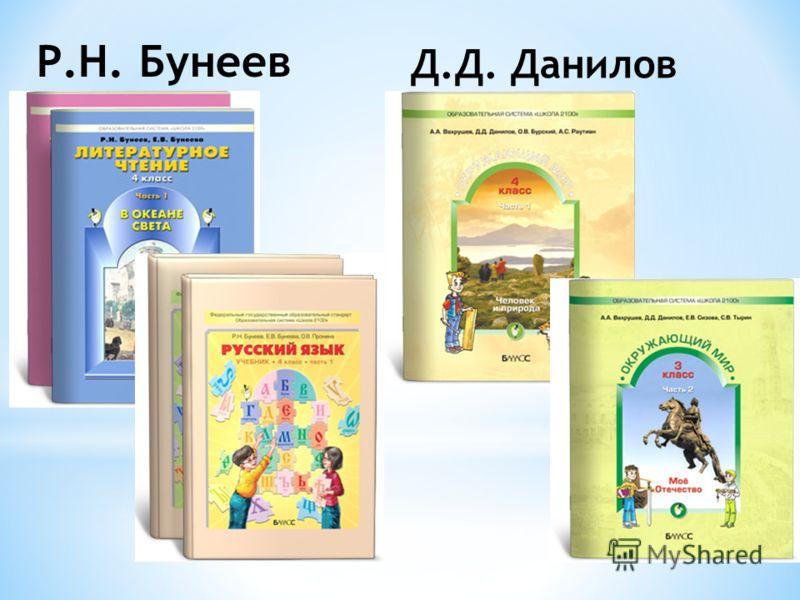 Р.Н. Бунеев Д.Д. Данилов