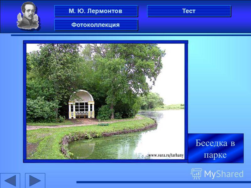 М. Ю. Лермонтов Фотоколлекция Тест Беседка в парке