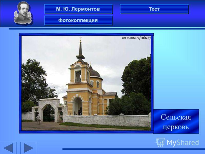 М. Ю. Лермонтов Фотоколлекция Тест Сельская церковь