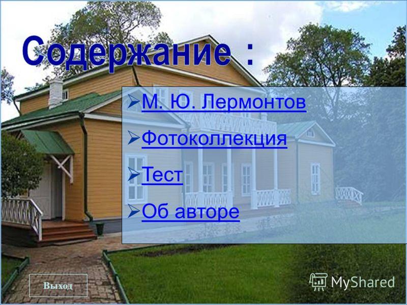 Выход М. Ю. Лермонтов Фотоколлекция Тест Об авторе