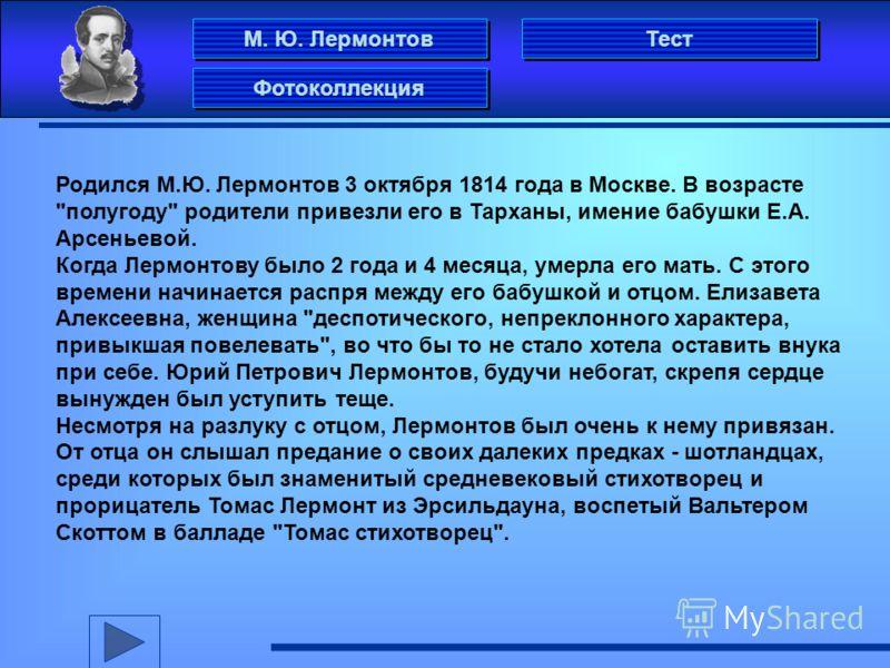 М. Ю. Лермонтов Фотоколлекция Тест Родился М.Ю. Лермонтов 3 октября 1814 года в Москве. В возрасте