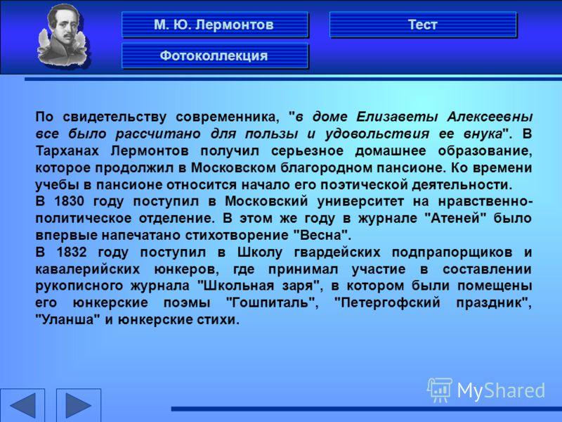 М. Ю. Лермонтов Фотоколлекция Тест По свидетельству современника,