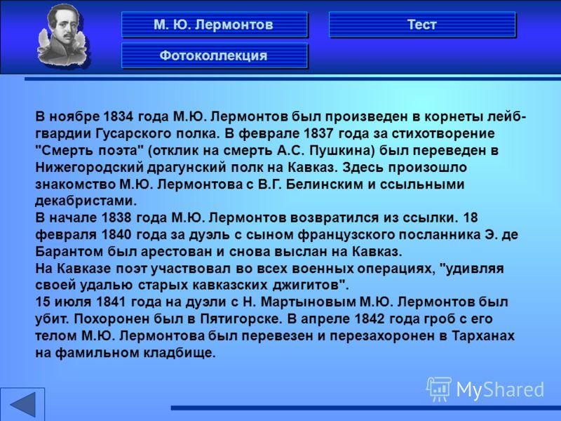 М. Ю. Лермонтов Фотоколлекция Тест В ноябре 1834 года М.Ю. Лермонтов был произведен в корнеты лейб- гвардии Гусарского полка. В феврале 1837 года за стихотворение