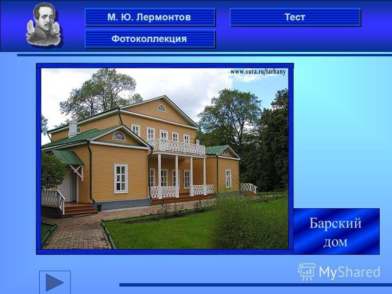 М. Ю. Лермонтов Фотоколлекция Тест Барский дом