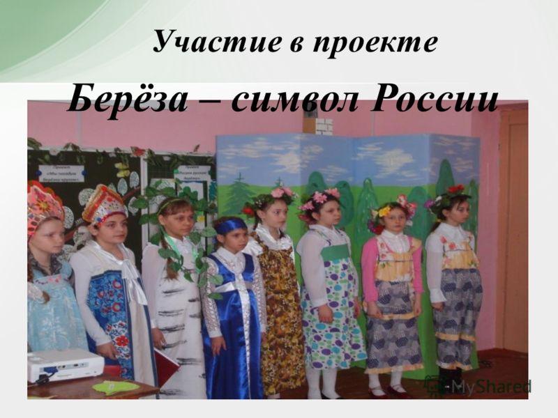 Участие в проекте Берёза – символ России