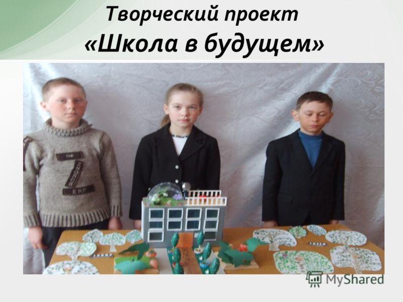 Творческий проект «Школа в будущем»