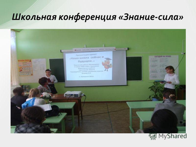 Школьная конференция «Знание-сила»