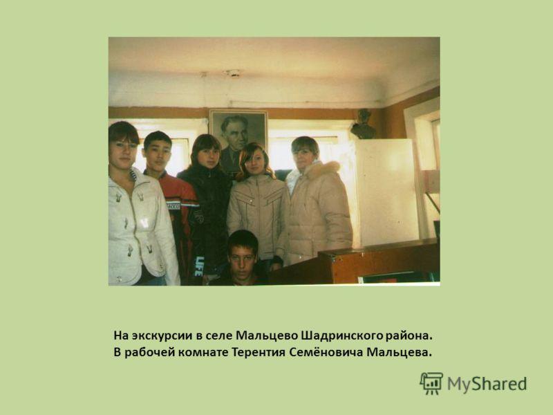 На экскурсии в селе Мальцево Шадринского района. В рабочей комнате Терентия Семёновича Мальцева.