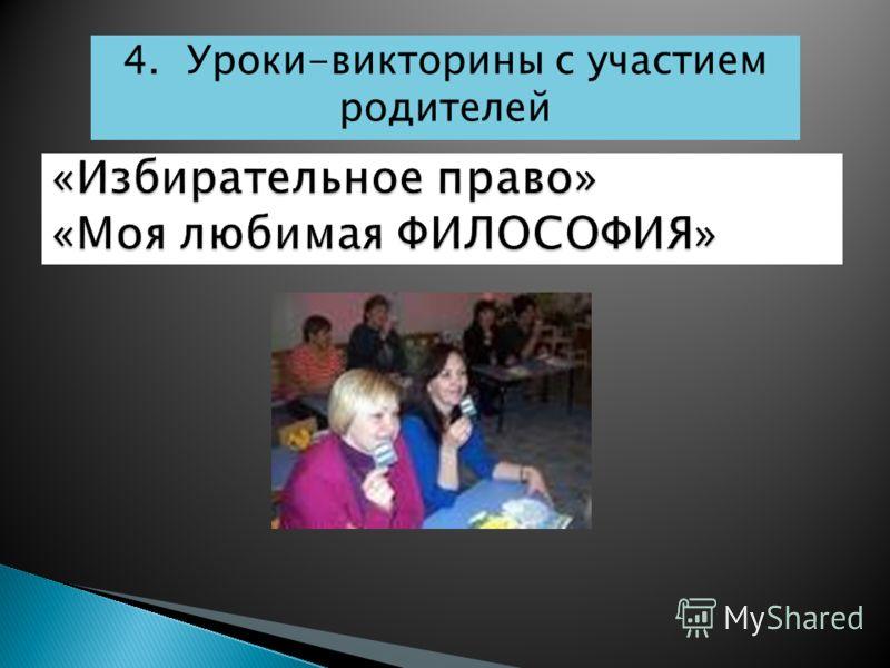 4. Уроки-викторины с участием родителей