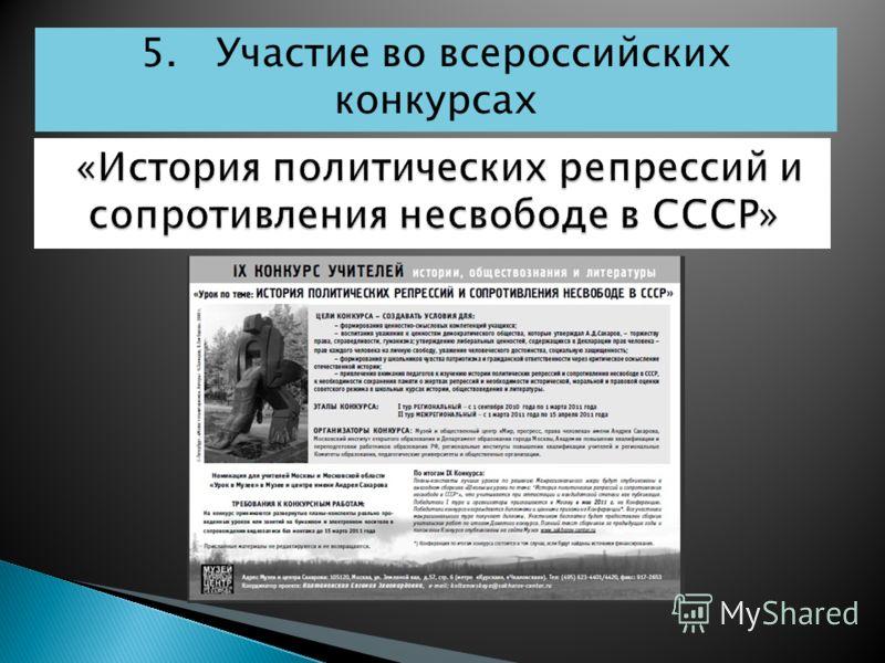 5. Участие во всероссийских конкурсах