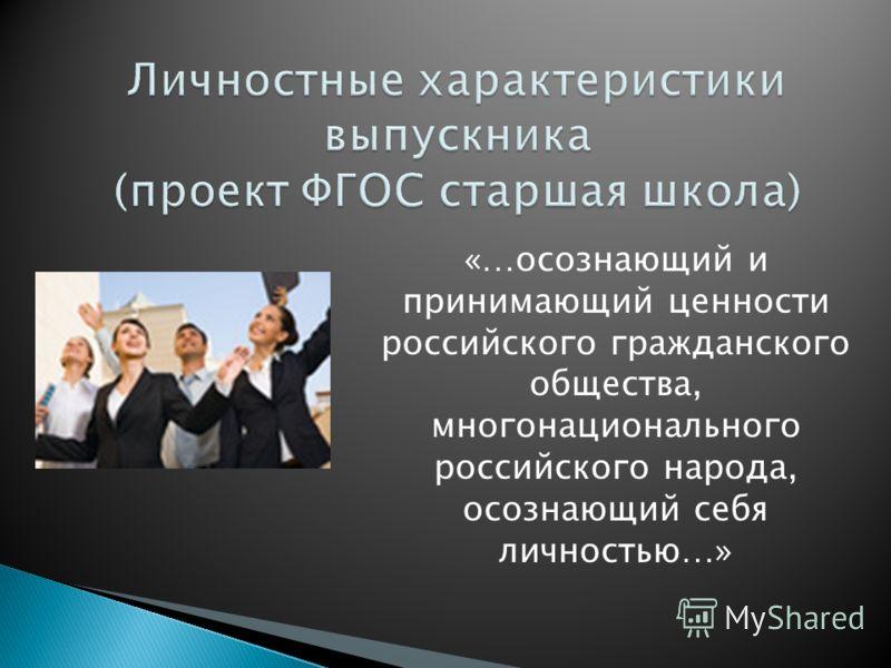 «…осознающий и принимающий ценности российского гражданского общества, многонационального российского народа, осознающий себя личностью…»