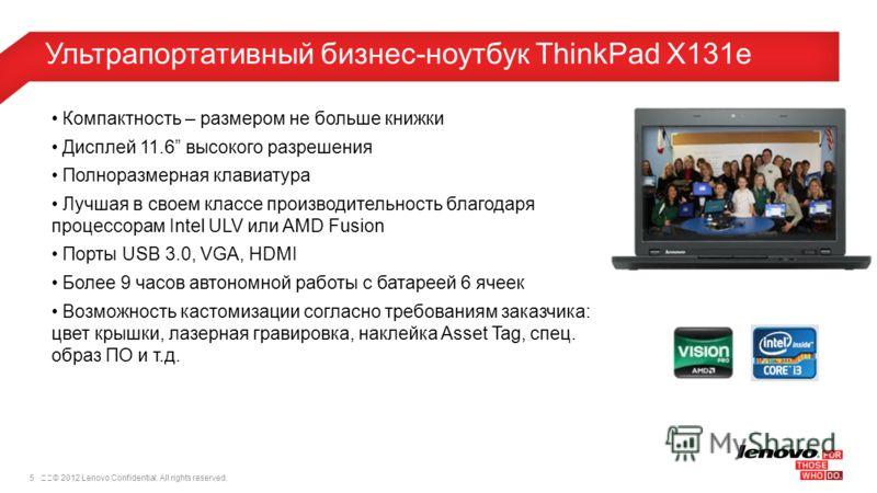 5© 2012 Lenovo Confidential. All rights reserved. Ультрапортативный бизнес-ноутбук ThinkPad X131e Компактность – размером не больше книжки Дисплей 11.6 высокого разрешения Полноразмерная клавиатура Лучшая в своем классе производительность благодаря
