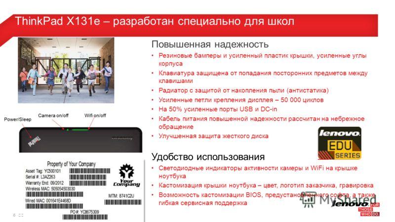 6© 2012 Lenovo Confidential. All rights reserved. ThinkPad X131e – разработан специально для школ Повышенная надежность Резиновые бамперы и усиленный пластик крышки, усиленные углы корпуса Клавиатура защищена от попадания посторонних предметов межд