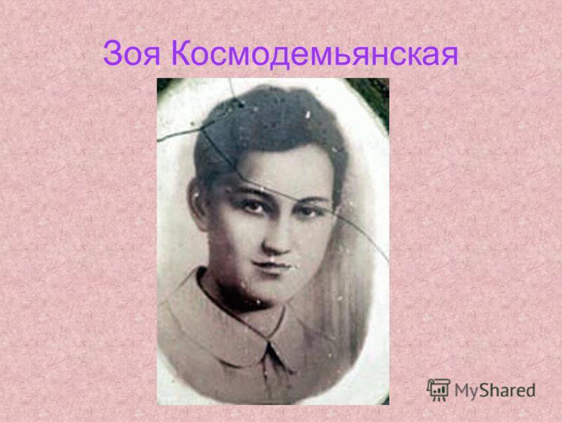 Москвичи – герои Отечественной войны. Гайдар Аркадий Петрович