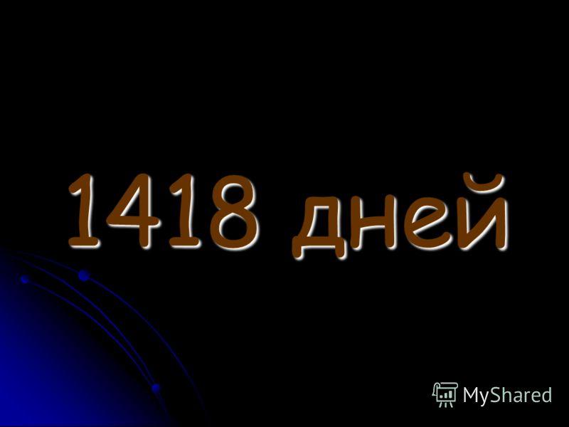 1941 2011