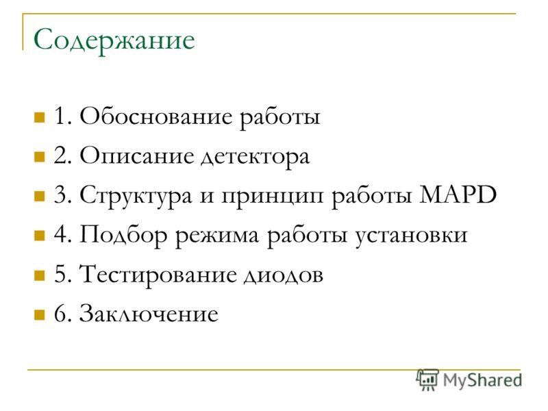 Содержание 1. Обоснование работы 2. Описание детектора 3. Структура и принцип работы MAPD 4. Подбор режима работы установки 5. Тестирование диодов 6. Заключение