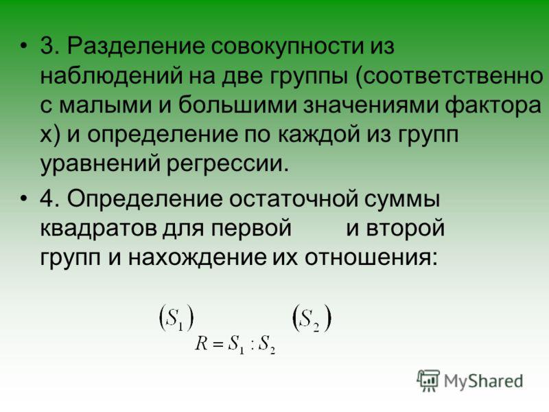 метод Гольдфельда Квандта., включает в себя следующие шаги. 1. Упорядочение n наблюдений по мере возрастания переменной у. 2. Исключение из рассмотрения С центральных наблюдений;при этом (n - С): 2 > р, где р число оцениваемых параметров.