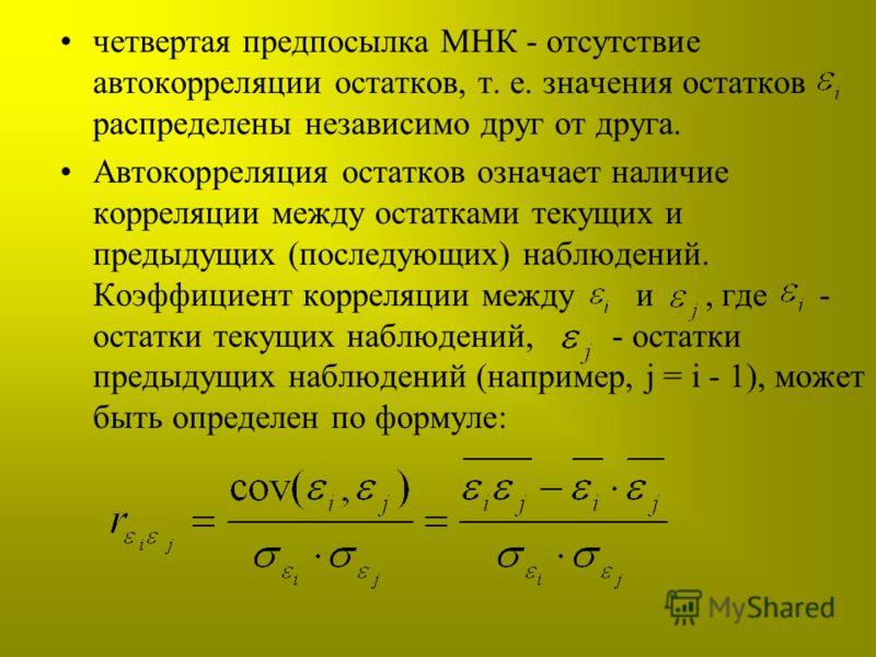 При выполнении нулевой гипотезы о гомоскедастичности отношение R будет удовлетворять F -критерию с : (n-C-2p):2 степенями свободы для каждой остаточной группы квадратов. Чем больше величина превышает табличное значение F-критерия, тем более нарушена