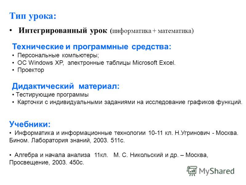 Тип урока: Интегрированный урок (информатика + математика) Технические и программные средства: Персональные компьютеры; ОС Windows XP, электронные таблицы Microsoft Excel. Проектор Дидактический материал: Тестирующие программы Карточки с индивидуальн