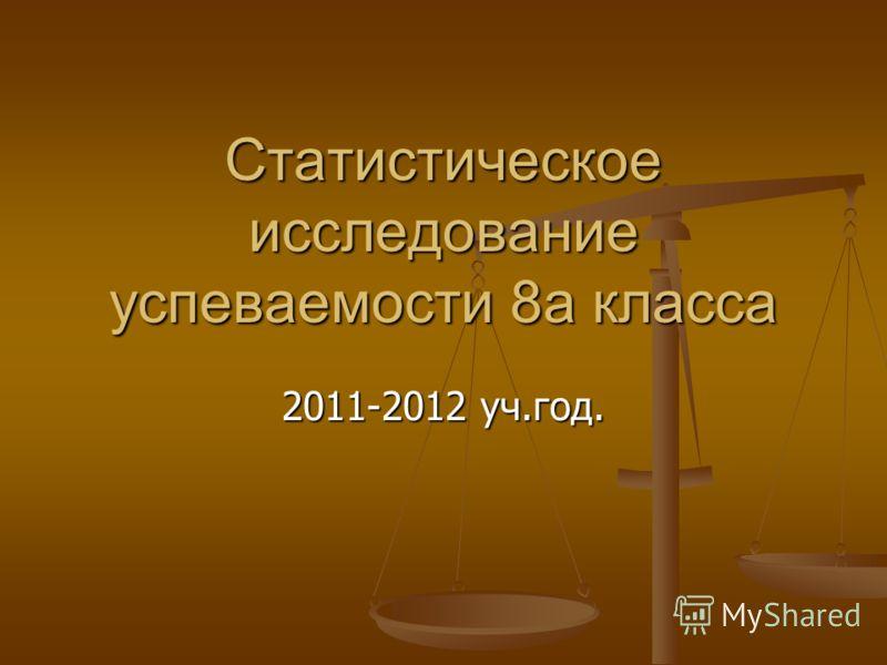 Статистическое исследование успеваемости 8а класса 2011-2012 уч.год.