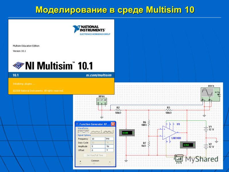 Моделирование в среде Multisim 10