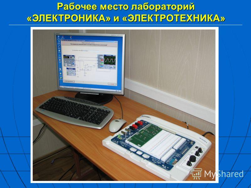 Рабочее место лабораторий «ЭЛЕКТРОНИКА» и «ЭЛЕКТРОТЕХНИКА»